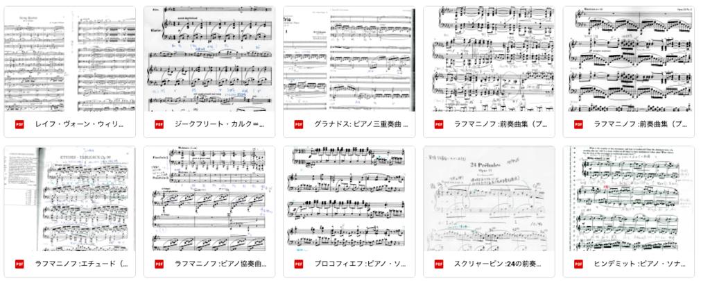 近現代楽曲分析スコア